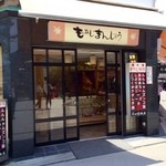 木村家本店 - こちら老舗の本店にて!