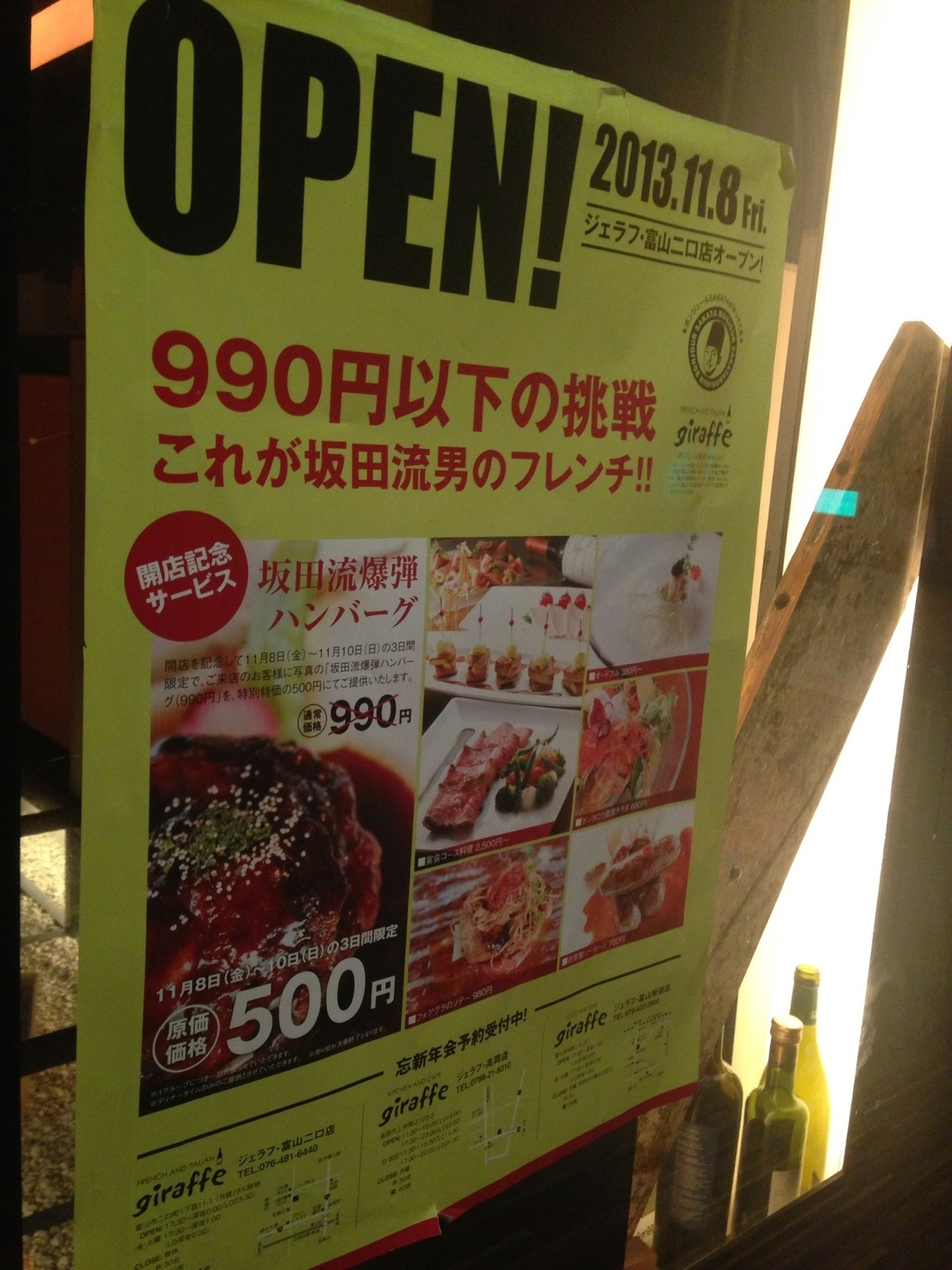 ボンジュールSAKATA 富山二口店
