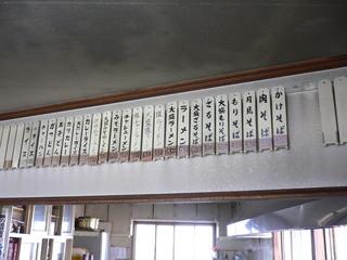 勝己食堂 - 50円ほど価格がアップしました