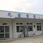 丸吉食堂 -