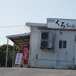 くろちゃん - 2014.4