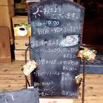 フォレスタ - モーニングメニュー(看板)