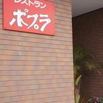 レストハウスポプラ - 明姫幹線沿いの、喫茶レストランです