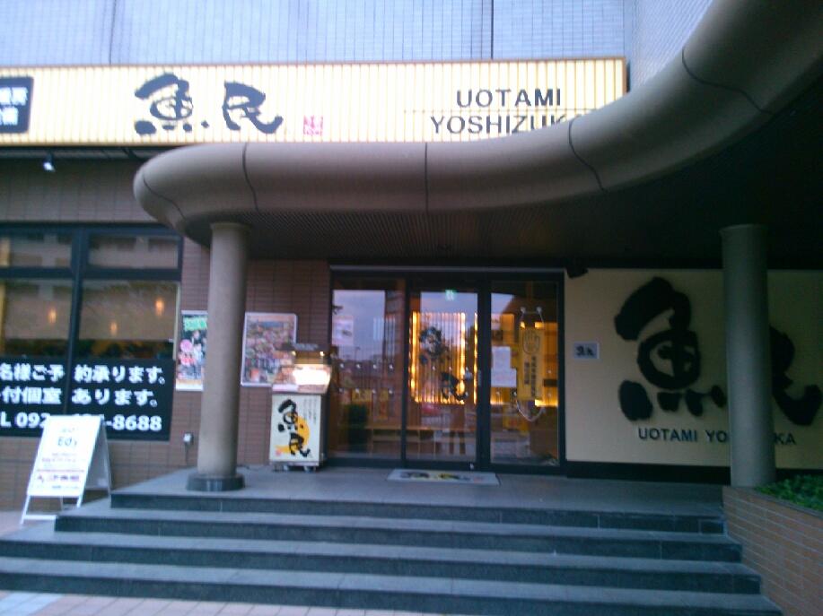 魚民 吉塚東口駅前店