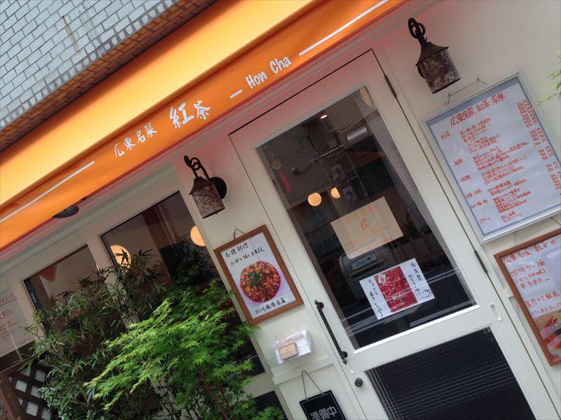 広東名菜   紅茶