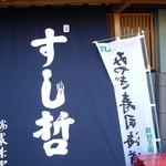 すし哲 - optio A30で撮影。みやぎ寿司海道。