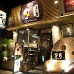 ダイニングキッチン幸福 - 数々の料理コンクールで受賞暦のある、夕月大将がプロデュース!!