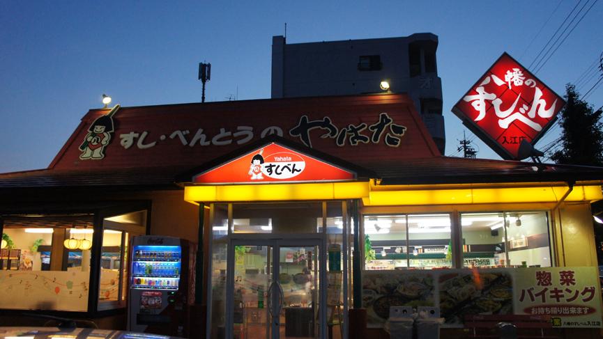 ヤハタすしべん 入江店