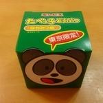 26706386 - たべっ子どうぶつ ビスケット(はちみつ味・50g)…210円