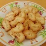 26706403 - たべっ子どうぶつ ビスケット(はちみつ味・50g)…210円