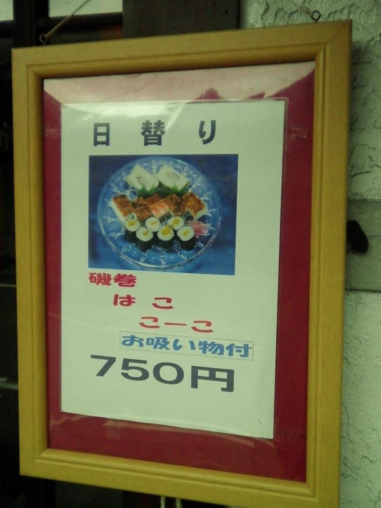 いづ源北店