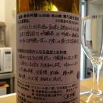 クニザケヤ - 女性杜氏さんに感謝、遊穂の裏ラベル