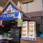 J's Store -