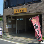 26709307 - ゑびす屋(外観)