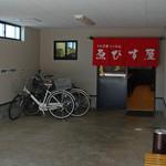 26709310 - ゑびす屋(店舗入口)