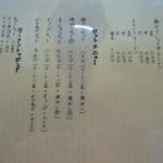 26709314 - ゑびす屋(メニュー)