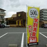 CoCo壱番屋 - 学生カレーワンコインって良いなぁ・・・3杯食べても1500円、、、素晴らしいw