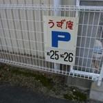 うず庵 - 駐車スペース2台有り