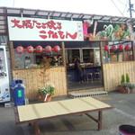こなもん 御調店 - 大阪たこ焼きこなもん 御調店 お店の外観