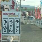 こなもん 御調店 - 大阪たこ焼きこなもん 御調店 お店の看板