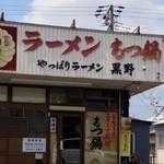 やっぱりラーメン黒野 - どてめし美味しいお店