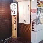 茂 - お店♪