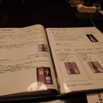 26716559 - 日本酒メニュー