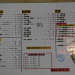 民宿 青塚食堂 - 2010.6