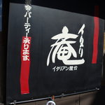 イタリ庵 - 入り口
