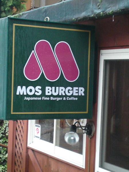 モスバーガー 稲毛店