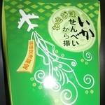 越前海鮮倶楽部 - <参考資料>羽田空港限定のわさび味です。パート①でアップしたのと同じです。