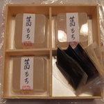 菓秀 桜  - 料理写真:葛もち パッケージ