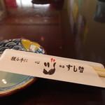 すし哲 - (2014/4)