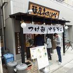 26726576 - 麺屋 みちしるべ