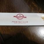ビアレストラン 門司港地ビール工房 - 箸です。