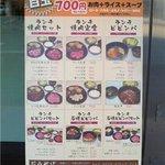 炭火焼肉 東京苑 - ランチメニュー看板