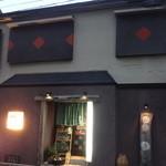 竹とんぼ - 向河原駅改札を出て右方向、最初の路地を入ったところ (2014/4)