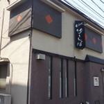 竹とんぼ - 古民家調の二階建て一軒家 (2014/4)