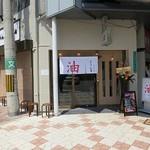 きりん寺 - きりん寺 大阪総本店