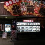 北前船 - 外観 秋田まるごと市場の一角にあります