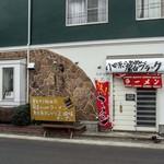 屋台ブラック - 串揚げとサラダの店『風来』と同居