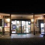 レストランばとう - 夜の道の駅。