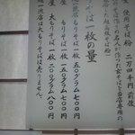萩の茶屋 - 店内