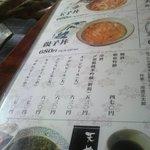 萩の茶屋 - メニュー