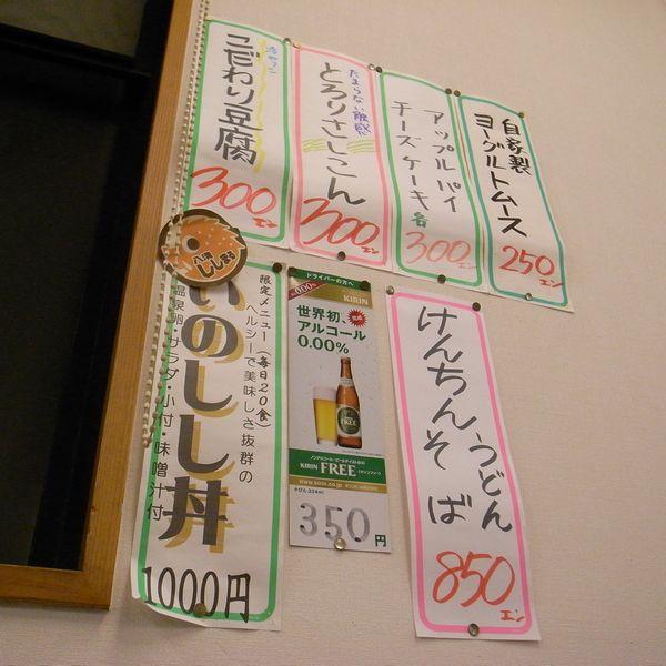 レストランばとう name=