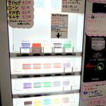 はじめ家 - 2014年4月29日(火・祝) 券売機(2台あります)
