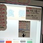 はじめ家 - 2014年4月29日(火・祝) 券売機上部