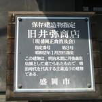 Issaryou - 盛岡市の保存建造物