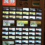 26746010 - 【再訪】新しくなってた券売機