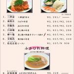 鳳凰 - 料理写真:単品メニュー1